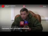 16.10.16. Захарченко: - Порошенко объявил нам войну... ну что же, ждите. Мы натерпелись.