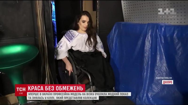 Українська модель на інвалідному візку підкорила світ моди