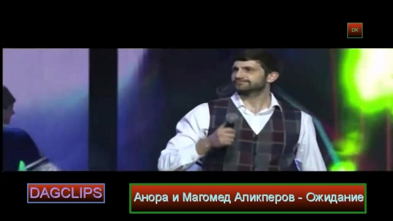 Анора и Магомед Аликперов - Ожидание (2016) премьера!