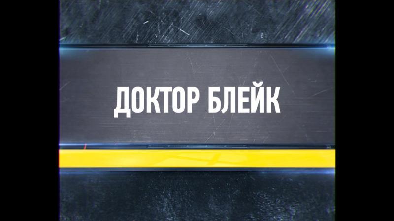 Премьера! «Доктор Блейк» на НТН