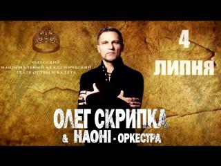 Запрошення на концерт Олега Скрипки та НАОНІ в Одесі