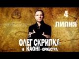 Запрошення на концерт Олега Скрипки та НАОН в Одес