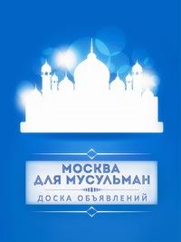 Доска объявлений в москве и мо частные объявления о продаже земельных участков в московской обл