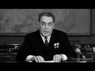 Л.И. Брежнев. Поздравление с Новым годом
