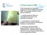 Проверка подлинности личной медицинской книжки (ЛМК)