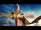 15 августа 1799 года русские войска под командованием Суворова разгромили французов в битве при Нови