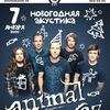 Animal ДжаZ.Новогодняя акустика  7.01  Космонавт