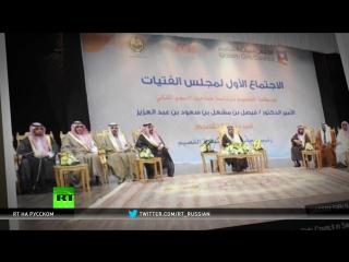 Как Саудовская Аравия вошла в комиссию ООН по правам женщин