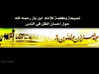 قال ﷺ ' إياكم والظن فإن الظن أكذب الحديث ولا تحسسوا ولا تجسسوا ولا تنافسوا ولا تحاسدوا ولا تباغضوا ولاتدابروا وكونوا عبادالله إخ