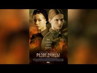 Разведчицы (2013) |