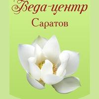 Логотип Веда-Центр. Саратов. Тренинги, семинары, клубы.