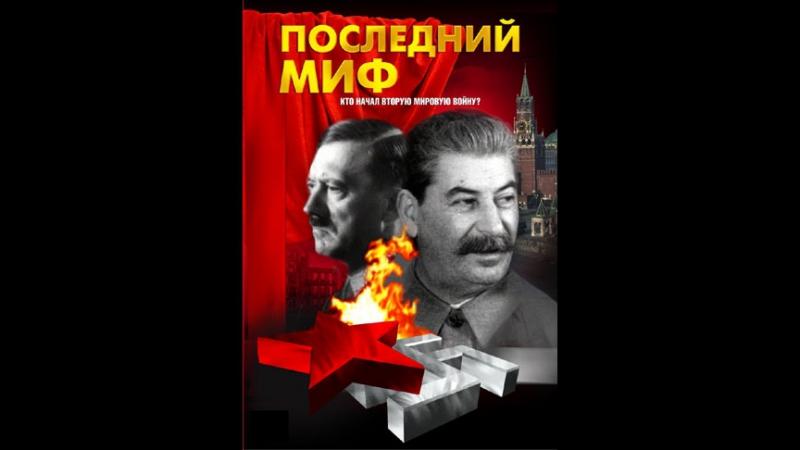 Виктор Суворов Документальный фильм Последний миф Часть 1