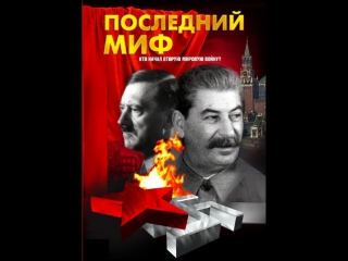 Виктор Суворов. Документальный фильм: Последний миф. (Часть 1)