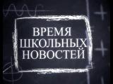 05 05 2017 Время Школьных Новостей (Специальный выпуск)