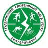 Студенческий спортклуб УГЛТУ | Екатеринбург
