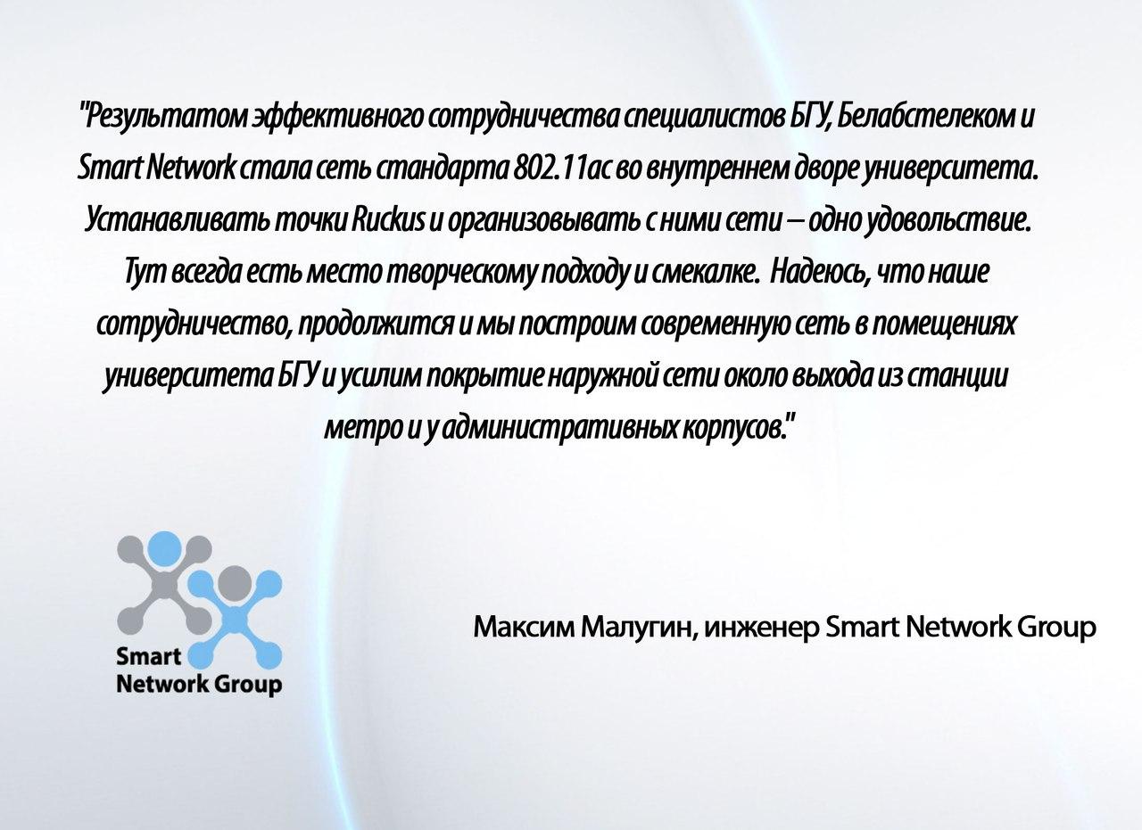 Университетский wi-fi: во дворе БГУ организована беспроводная сеть новейшего образца