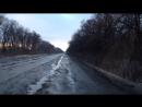 Дорога с Изюма на Чугуев.