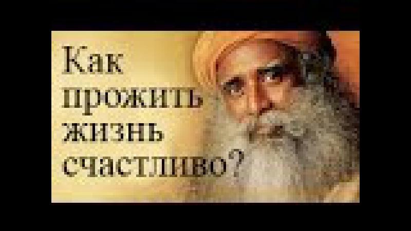 Садгуру - Как прожить жизнь счастливо (Джагги Васудев)