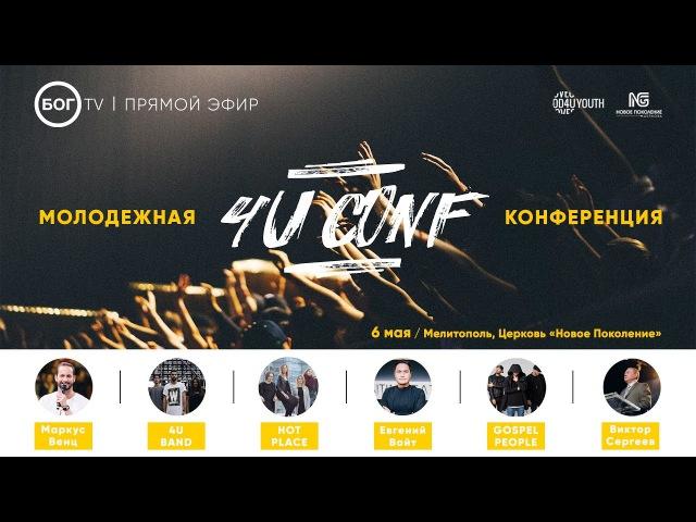 Молодёжная Конференция 4U Conf (Два служения, Игра, Студия)