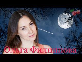 Ольга Филиппова и райские яблочки