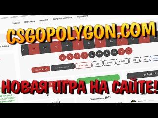 Новая игра на CSGOPOLYGON.COM! Промо код на 100 монет!