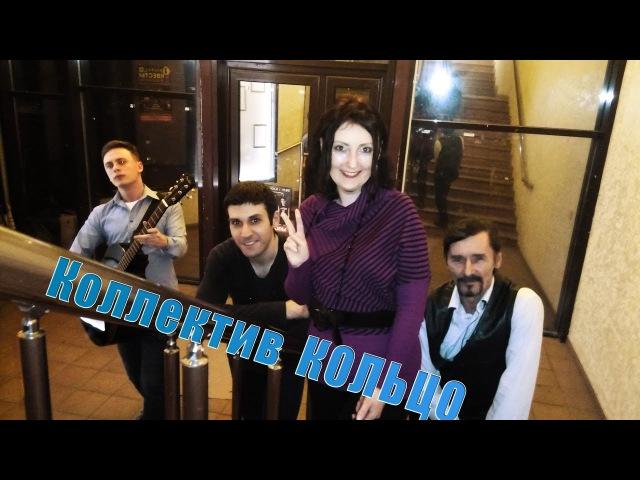 Коллектив Кольцо и Юлия Киркина выступили в Artishockе