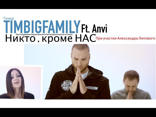 Тимур TIMBIGFAMILY - Никто, кроме нас feat Anvi (При участии Александра Липового)