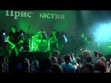 Петля Пристрастия - Дышать и смотреть (live in Minsk - 14.05.17)