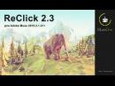 MO ReClick 2 3 Инструкция