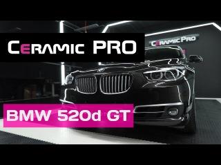BMW 520d GT  | 6 слоев CeramicPro 9H | CeramicPro Tyumen