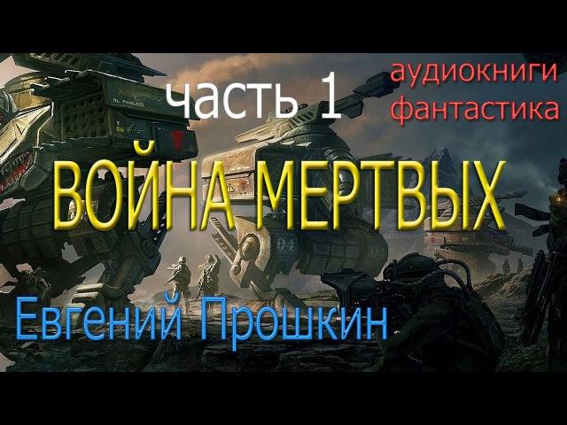 АУДИОКНИГИ ФАНТАСТИКА. Евгений Прошкин -ВОЙНА МЕРТВЫХ - 1 часть