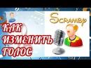 Как ИЗМЕНИТЬ ГОЛОС в СКАЙПЕ и не только? Программа #Scramby