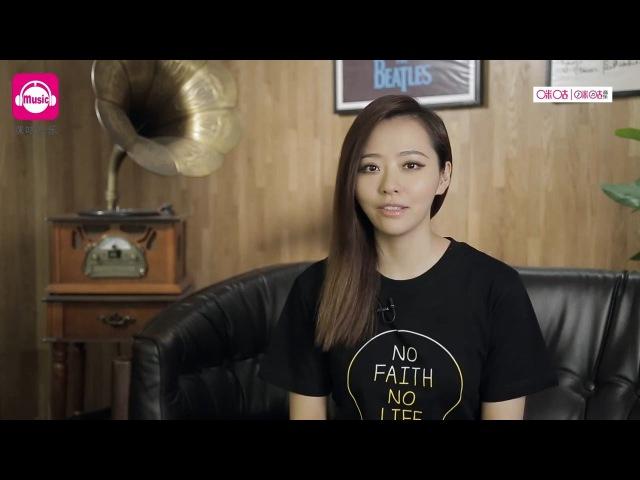張靚穎: 咪咕樂訪 與母親的相處 與王錚亮的合作 《誰是大歌神》