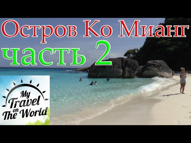 Остров Ко Мианг Koh Miang Симиланы Таиланд часть 2 серия 454