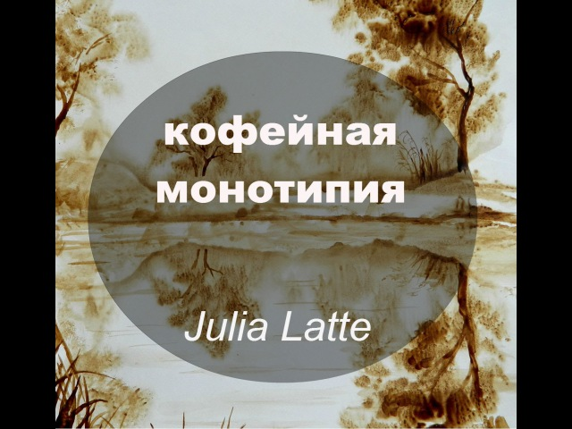 🎨 Кофейная монотипия / Coffee monotype
