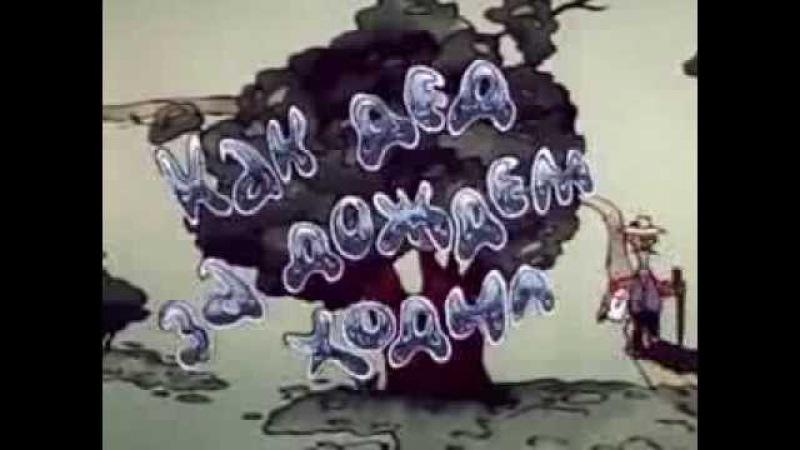 Как дед за дождём ходил (1986) Кузьма Кресницкий