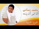 Mohamed Hamaki - Ana Low Azetoh
