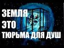 Земля Это Космическая Тюрьма Для Душ, Которые Провинились в Иных Мирах.