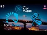 Liquid vs NewBee #3 (bo3) The Kiev Major Dota 2