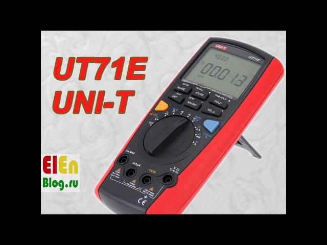 UT71E мультиметр цифровой высокой точности