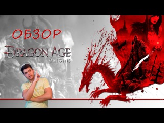 Обзор Dragon Age: Origins
