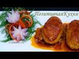 Рыбные КОТЛЕТЫ с грибной начинкой в томатном соусе