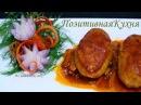 Рыбные КОТЛЕТЫ с грибной начинкой в томатном соусе по рецепту моей мамы - Fish cutlets