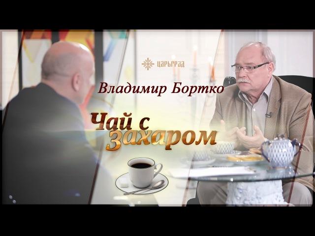 В гостях у Захара Прилепина Владимир Бортко [Чай с Захаром]