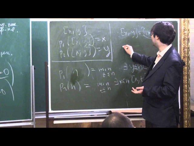Лекция 4 | Вычислимость и логика | Дмитрий Ицыксон | CSC | Лекториум