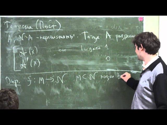 Лекция 1 | Вычислимость и логика | Дмитрий Ицыксон | CSC | Лекториум