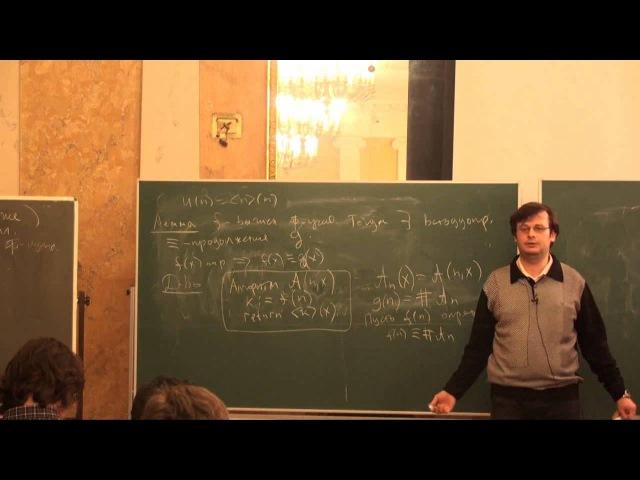 Лекция 2 | Вычислимость и логика | Дмитрий Ицыксон | CSC | Лекториум
