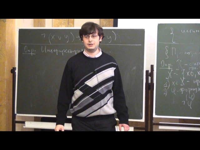 Лекция 5 | Вычислимость и логика | Дмитрий Ицыксон | CSC | Лекториум