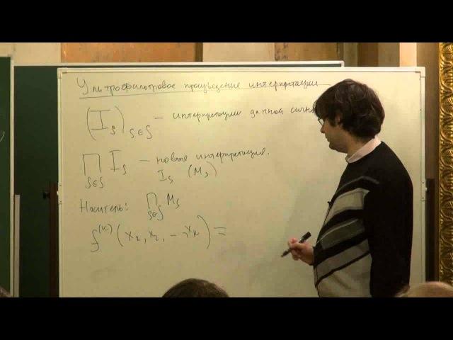 Лекция 10 | Вычислимость и логика | Дмитрий Ицыксон | CSC | Лекториум
