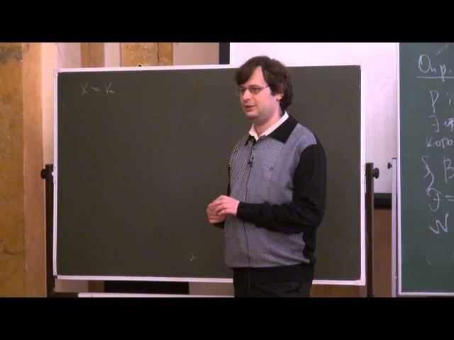 Лекция 6 | Вычислимость и логика | Дмитрий Ицыксон | CSC | Лекториум